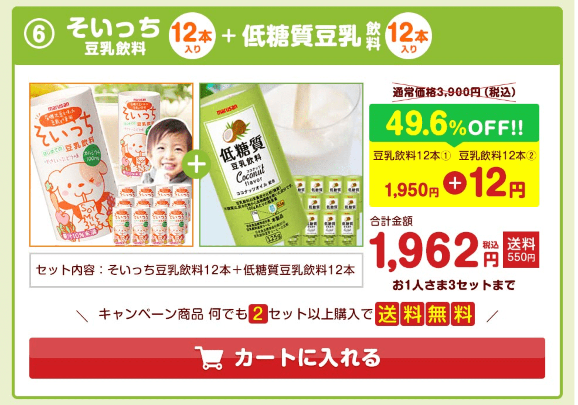 豆乳の日キャンペーン