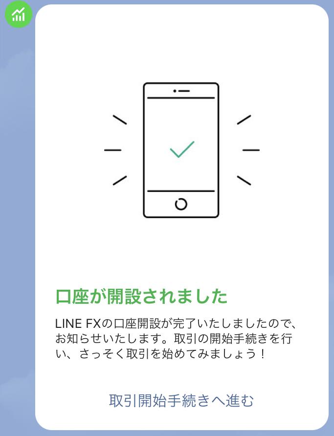 LINE FX口座開設のやり方