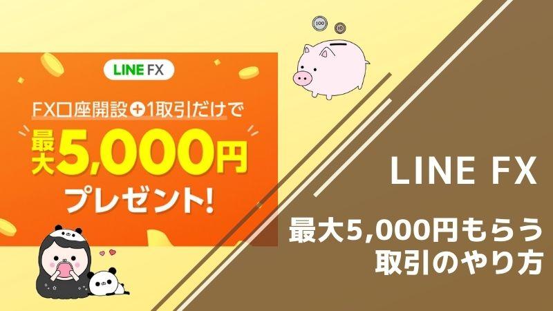 LINE FX5,000円もらう取引のやり方