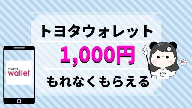 トヨタウォレットもれなく1,000円もらえる