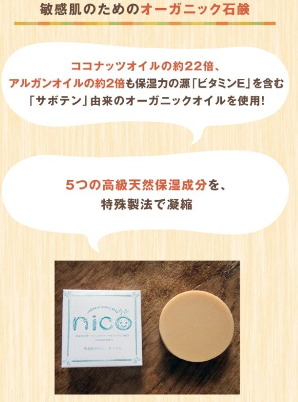 nico石鹸