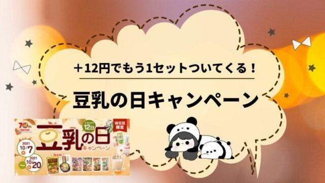 豆乳の日キャンペーン2021